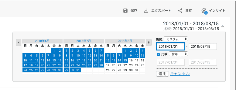 googleアナリティクス期間メニュー