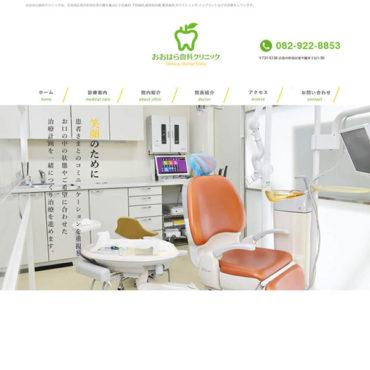 おおはら歯科様ホームページ作成いたしました。
