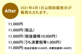 2021年4月1日より総額表示が義務化になります。