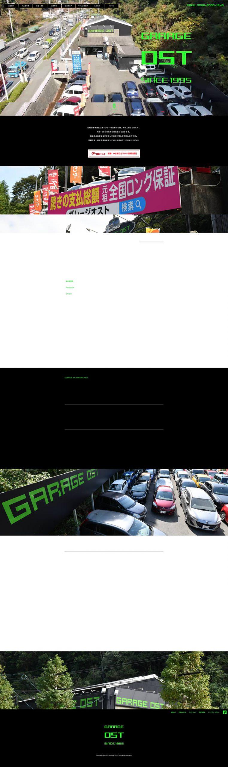 ガレージオスト様ホームページ