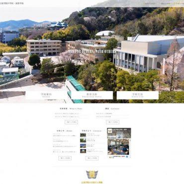 広島学院中学校・高等学校様サイトリニューアル ディレクションさせていただきました。