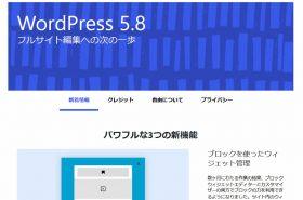 WordPress5.8が7月20日にリリースされました。